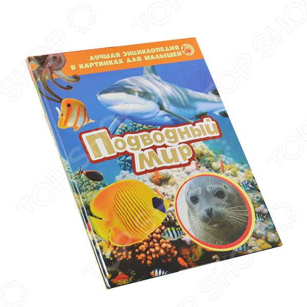 Подводный мирЖивотные. Растения. Природа<br>В раннем возрасте дети любят рассматривать картинки. Книги с яркими фотографиями познакомят малыша с техникой, автомобилями, с разными видами животных, дадут самые первые знания об окружающем мире. Познавай и открывай мир с ЛУЧШЕЙ ЭНЦИКЛОПЕДИЕЙ В КАРТИНКАХ ДЛЯ МАЛЫШЕЙ!<br>