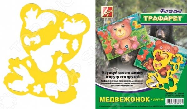 Трафарет фигурный Луч Медвежонок и друзья для творчества, который станет отличным подарком для ребенка. С помощью такого трафарета можно создать уникальную коллекцию фигурок используя акварель, пластилин, карандаши и другие предметы. Для этого необходимо приложить трафарет к поверхности, и обвести по контуру. Подобные занятия способствуют развитию фантазии, учат ребенка правильно сочетать различные цвета, фигуры и формы.