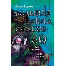 Купить Большая книга ужасов. 60