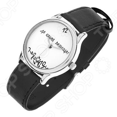 Часы наручные Mitya Veselkov «Да какая разница» MV mitya veselkov mitya veselkov mv shine 21