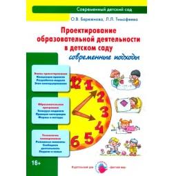 фото Проектирование образовательной деятельности в детском саду. Современные подходы