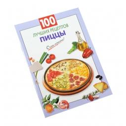 Купить 100 лучших рецептов пиццы
