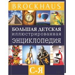Купить Brockhaus. Большая детская иллюстрированная энциклопедия. С-Я