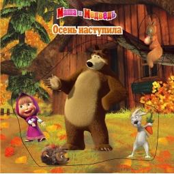 фото Маша и Медведь. Осень наступила