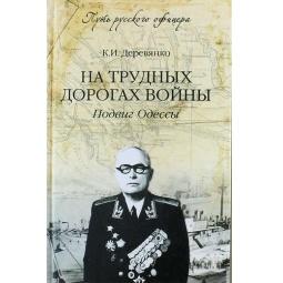 фото На трудных дорогах войны. Подвиг Одессы