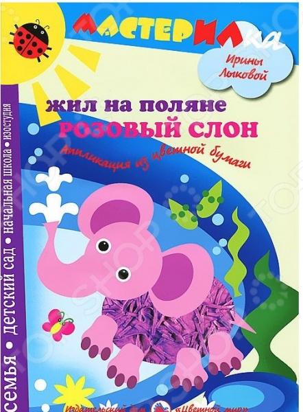 Жил на поляне розовый слон. Аппликация из цветной бумагиОригами. Поделки из бумаги<br>Одна из самых доступных и увлекательных тем в аппликации для детей дошкольного и младшего школьного возраста - игрушки. Дети разного возраста, даже совсем неопытные в художественном вырезывании, найдут в этой теме простор для новых успехов и радостного творчества.<br>