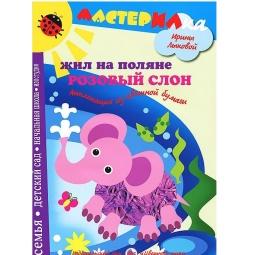 фото Жил на поляне розовый слон. Аппликация из цветной бумаги