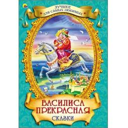 фото Василиса Прекрасная. Сказки