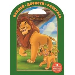 Купить Король лев. Наклей, дорисуй и раскрась! (+ наклейки)