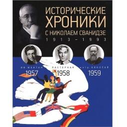 фото Исторические хроники с Николаем Сванидзе. Выпуск 16. 1957-1959