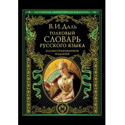 Купить Толковый словарь русского языка. Иллюстрированное издание