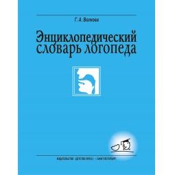 Купить Энциклопедический словарь логопеда