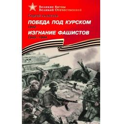 фото Победа под Курском. Изгнание фашистов1943-1944