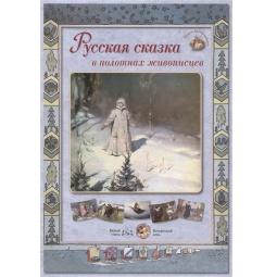 фото Русская сказка в полотнах живописцев