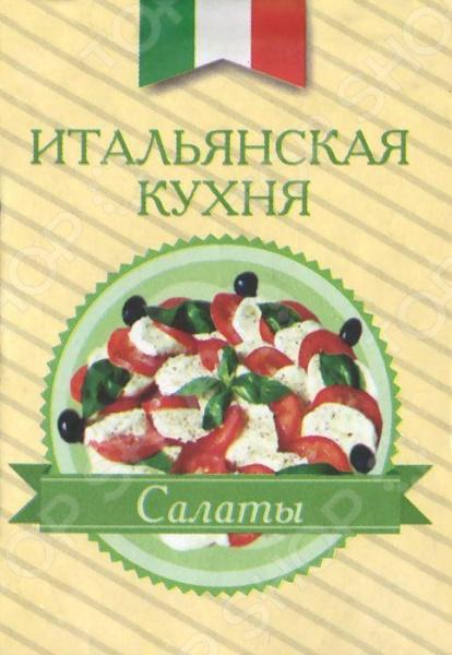 Итальянская кухня. СалатыЕвропейская кухня<br>Миниатюрная книжка с итальянскими рецептами приведет в восторг всех почитателей вкусной и полезной пищи. С помощью магнита на обложке ее можно повесить в любое удобное место на кухне, и она всегда будет под рукой.<br>