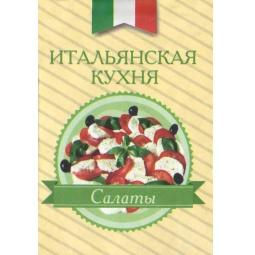 Купить Итальянская кухня. Салаты