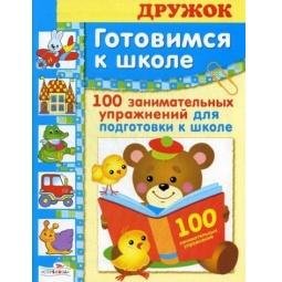 фото Готовимся к школе. 100 занимательных упражнений для подготовки к школе