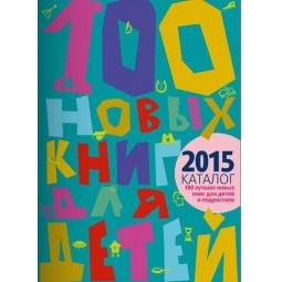 фото 100 лучших новых книг для детей. Каталог 2015
