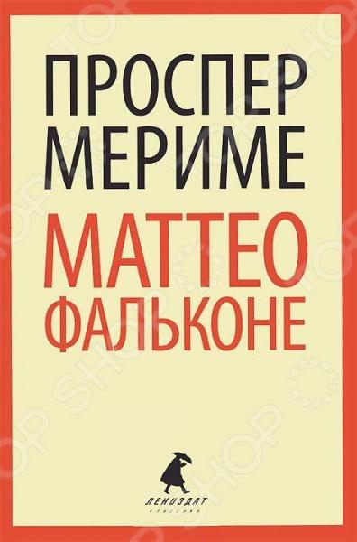 Маттео ФальконеАвторы классической зарубежной прозы: М - Р<br>Проспер Мериме 1803-1870 входит в плеяду самых известных французских писателей. Он был энциклопедически образован: изучал юридические науки, археологию, изящные искусства, знал несколько языков, занимался политикой. Однако главным для него оставалось литературное поприще, где он заявил о себе в том числе как блестящий мистификатор: авторство книги пьес Театр Клары Гасуль Мериме приписал странствующей испанской актрисе, а его несравненная Гюзла Гусли завоевала славу как оригинальное собрание народных песен. Мериме был большим почитателем русской культуры, он перевел на французский язык Пиковую даму Пушкина и Ревизора Гоголя, публиковал статьи по истории Смутного времени и истории казачества. В настоящее издание вошли лучшие новеллы Мериме, среди которых Маттео Фальконе , Партия в триктрак , Голубая комната , Таманго , а также знаменитая Кармен , на основе которой созданы опера Жоржа Визе, многочисленные балетные спектакли и экранизации. Именно в малой форме автор достигает особенной психологической глубины и выразительности, а яркие романтические образы и захватывающий сюжет не оставят равнодушными читателей самых разных вкусов.<br>