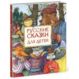 фото Русские сказки для детей