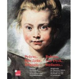 фото Рубенс, Ван Дейк, Йорданс. Шедевры фламандской живописи из коллекций князя Лихтенштейского