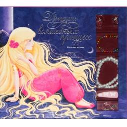 Купить Двенадцать волшебных принцесс