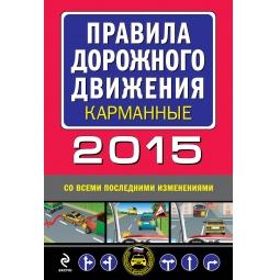 Купить Правила дорожного движения 2015 карманные со всеми последними изменениями и дополнениями