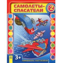фото Самолеты-спасатели. Выпуск 2 (+ плакат и наклейки)
