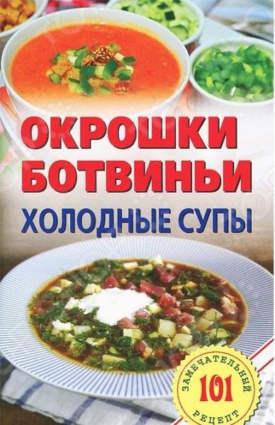 В летнюю жару ничто не выручает так, как холодные супы. Они приносят только чувство приятного насыщения без ощущения тяжести. Вариантов, как приготовить холодные супы, существует великое множество. В этой книге мы постарались собрать самые интересные рецепты.