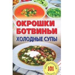Купить Окрошки, ботвиньи. Холодные супы