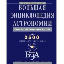 Купить Большая энциклопедия астрономии