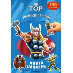 Купить Великий герой. Книга наклеек