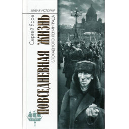фото Повседневная жизнь блокадного Ленинграда