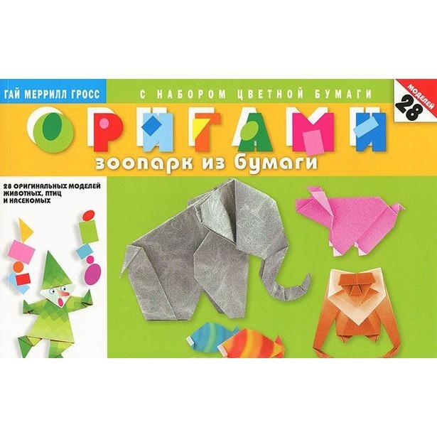 фото Оригами. Зоопарк из бумаги. 28 оригинальных моделей: животных, кольца, птиц и насекомых (+ набор цветной бумаги)