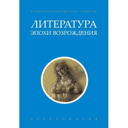 Купить Литература эпохи Возрождения
