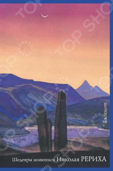 Блокноты. Тетради Эксмо 978-5-699-74834-1 Шедевры живописи. Николай Рерих. Блокнот