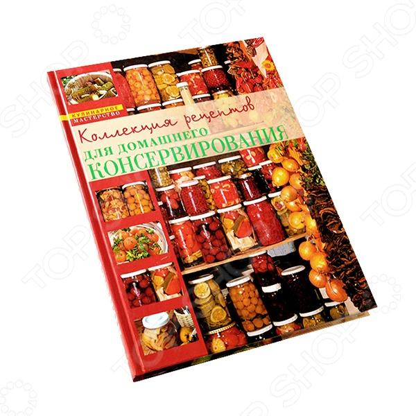 Вашему вниманию предлагается издание, изобилующее всевозможными рецептами от известных всем маринованных огурцов до изысканных деликатесных зимних салатов, а также сладких заготовок. С помощью рецептов из этой книги вы сможете порадовать своих родных и друзей удивительными, эксклюзивными рецептами консервации. Кроме того, здесь вы найдете советы по предварительной обработке продуктов, а также условиям их хранения. Немного умения и старания - и на вашем столе зимой и ранней весной будут вкуснейшие помидоры и баклажаны, хрустящие огурчики и ароматные персики, абрикосы, груши и клубника. Ваши домашние, без сомнения, останутся довольны!