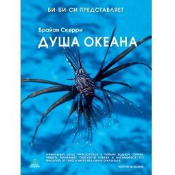 Купить Душа океана