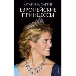фото Европейские принцессы