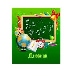 Купить Дневник школьный для младших классов Бриз «В мир знаний»