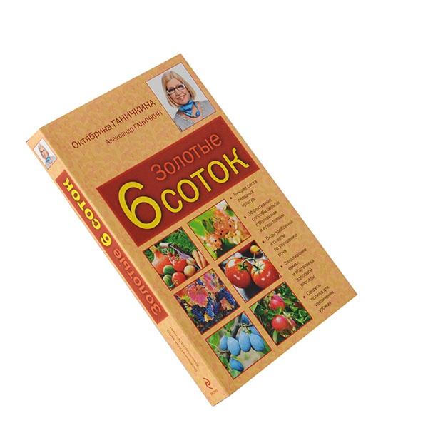 Приусадебное садоводство Эксмо 978-5-699-55817-9
