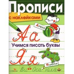 Купить Учимся писать буквы (+ наклейки)