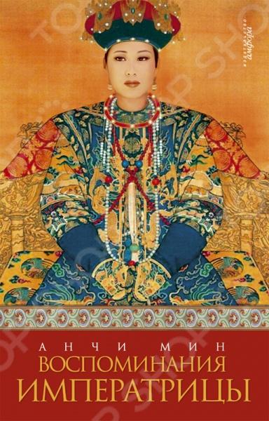 Воспоминания императрицыЗарубежная историческая проза<br>Китайская императрица Цыси, став до совершеннолетия сына соправительницей императрицы Нюгуру, еще не знала, что ее ждет долгое, насыщенное событиями правление, которое затянется вплоть до следующего столетия.<br>
