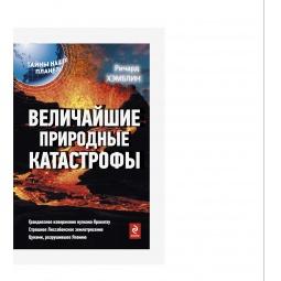 Купить Величайшие природные катастрофы