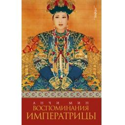 фото Воспоминания императрицы