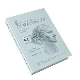 Купить Архитектурный рисунок гипсовой головы. В истории, теории и практике. Базовый курс