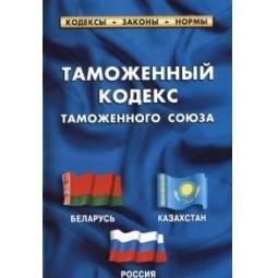 фото Таможенный кодекс таможенного союза