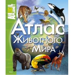 Купить Атлас животного мира. Animal Planet