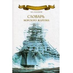 Купить Словарь морского жаргона