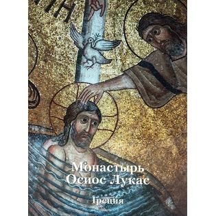Купить Монастырь Осиос Лукас. Греция